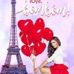 Leer ¡Oye, Bombón! (La chica de mis sueños nº 3) – Indhira Jacobo (Online)
